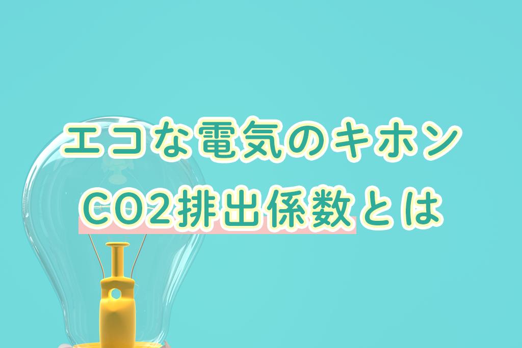 電気のCO2排出係数