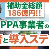PPA事業者の本音と導入ステップ