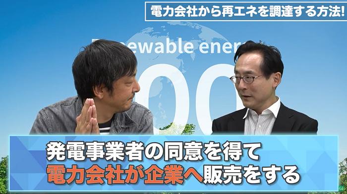 発電事業者の同意を経て電力会社が企業へ販売をする